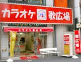 歌広場 代々木店