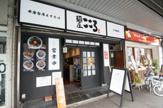 麺屋こころ「六角橋店」
