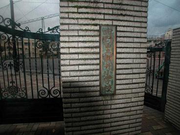 中野区立新井小学校の画像2