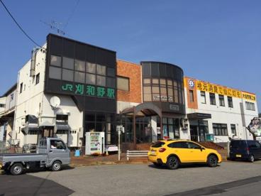 刈和野駅の画像1