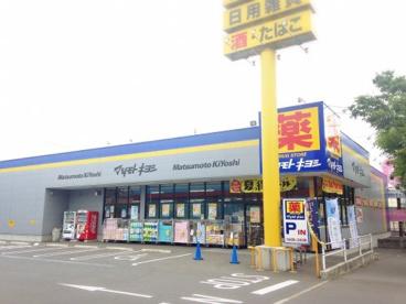 ドラッグストア マツモトキヨシ 成田美郷台店の画像1