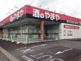 (株)やまや 成田土屋店