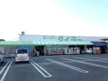 (株)タイヨー 成田店の画像1