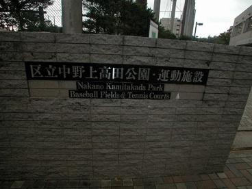 中野上高田公園の画像2