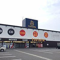 TSUTAYA 岸和田荒木町店の画像1