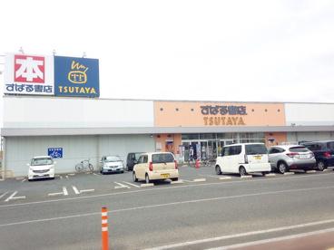 すばる書店 TSUTAYA 佐倉店の画像1