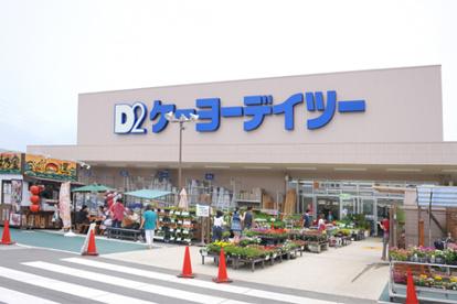 ケーヨーデイツー佐倉寺崎店の画像1