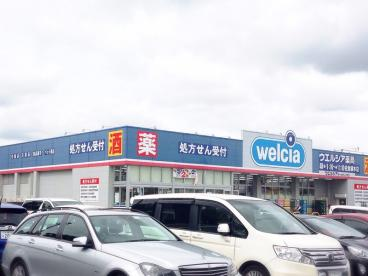ウエルシア 佐倉鏑木店の画像1