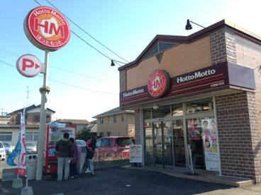 ほっともっと佐倉鏑木町店の画像1
