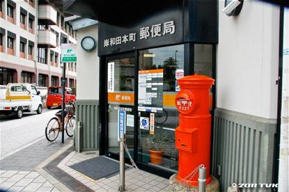 岸和田本町郵便局の画像1