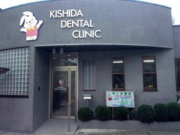 岸和田 きしだ歯科の画像1