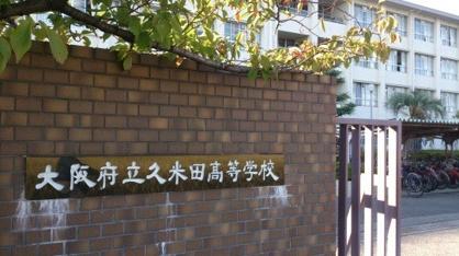 大阪府立 久米田高等学校の画像1