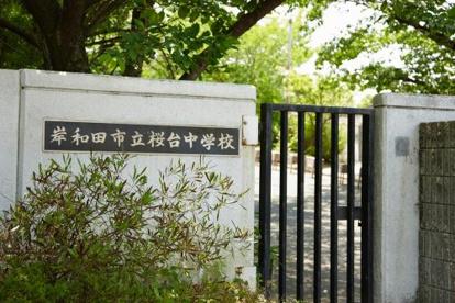 岸和田市立 桜台中学校の画像1