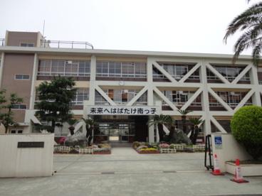 貝塚市立 南小学校の画像1