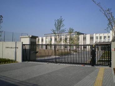 貝塚市立 東山小学校の画像1