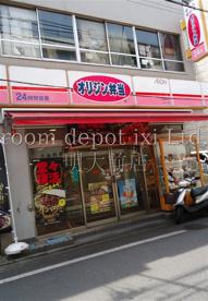 オリジン弁当 代田橋店の画像1