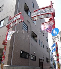 沖縄タウン 和泉商店街の画像1