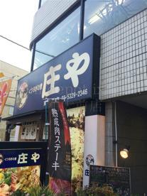 庄や 東松原店の画像1