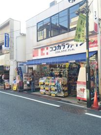 ココカラファイン 東松原店の画像1