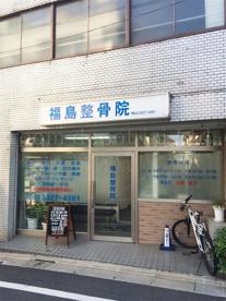 福島接骨院の画像1