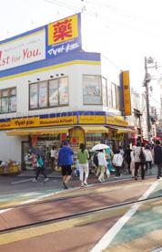 マツモトキヨシ 下高井戸店の画像1