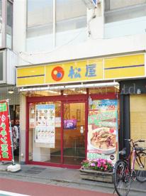 松屋 下高井戸店の画像1