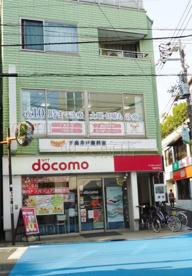 docomoショップ 下高井戸店の画像1