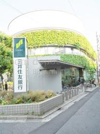 三井住友銀行 下高井戸支店の画像1