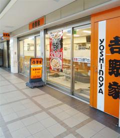吉野家 下高井戸店の画像1