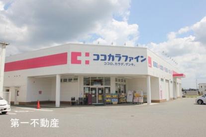 ココカラファイン 野村店の画像1
