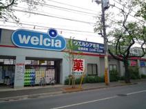 ウエルシア薬局 常盤平店