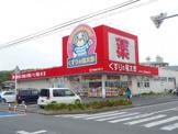 くすりの福太郎 常盤平店