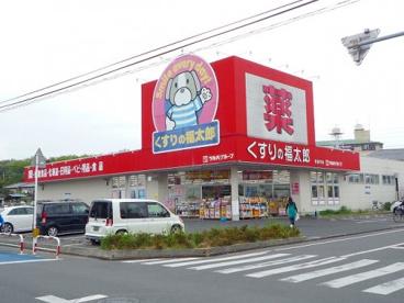 くすりの福太郎 常盤平店の画像1