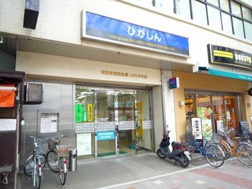 東京東信用金庫 ときわ平支店の画像1