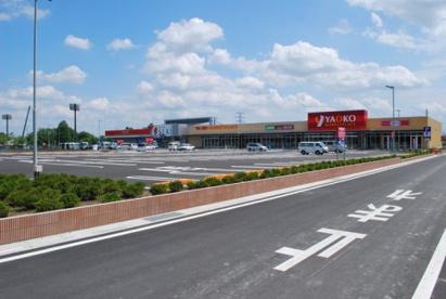 ヤオコー 鴻巣免許センター前店の画像1