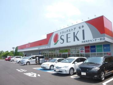 ドラッグストアセキ鴻巣免許センター前店の画像1