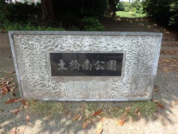 土橋南公園の画像3