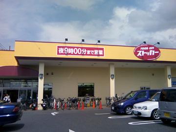 FOOD OFFストッカー・鴻巣店の画像1