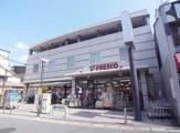 フレスコ 大宅店