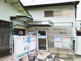 山科大宅郵便局
