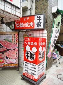 牛繁 南烏山店の画像1