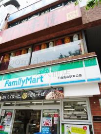 ファミリーマート 千歳烏山駅東口店の画像1