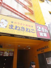 カラオケ本舗まねきねこ 千歳烏山店 の画像1