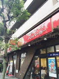 マクドナルド 明大前店の画像1