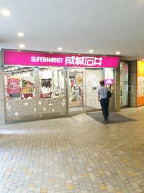 成城石井 オペラシティ店の画像1