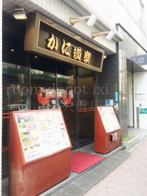 かに道楽 西新宿5丁目店の画像1