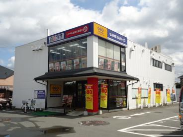 ゲオ  町田旭町店の画像1