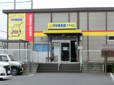つり掘太郎八千代店の画像1