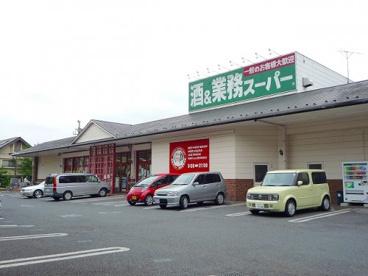 業務スーパー 常盤平店の画像1