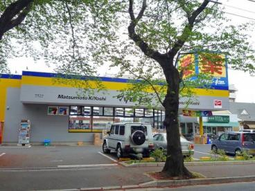 ドラッグストア マツモトキヨシ 常盤平店の画像2